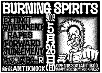 Extinct Government-Rapes-Forward-Judgment @ Antiknock Tokyo Japan 5-26-02
