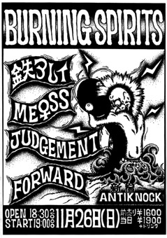 Meoss-Forward-Judgment @ Antiknock Tokyo Japan 11-26-00
