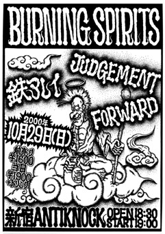 Forward-Judgment @ Antiknock Tokyo Japan 10-29-00