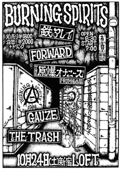 Forward-Gauze-The Trash @ Tokyo Japan 10-24-98