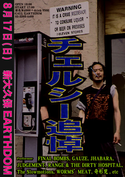 Final Bombs-Gauze-Jhabara-Judgement @ Tokyo Japan 8-17-08
