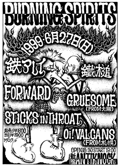 Forward-Gruesome-Sticks In Throat-Oi Volcans @ Tokyo Japan 6-28-99